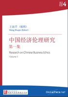 China Ethics 4: Research on Chinese Business Ethics Volume 1