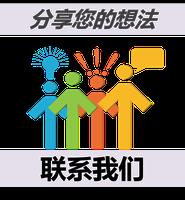 Contact_cn