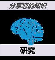 Research_cn