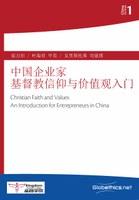 中国基督徒系列1:中国企业家基督教信仰与价值观入门