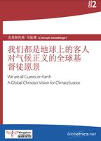 中国基督徒系列2:我们都是地球上的客人,对气候正义的全球基督徒愿景(中译本)
