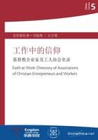中国基督徒系列5:工作中的信仰 基督教企业家及工人协会名录