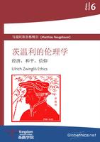 中国基督徒系列6:茨温利的伦理学 经济,和平,信仰(中译本)
