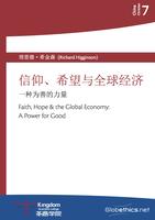 中国基督徒系列7:信仰、希望与全球经济,一种为善的力量