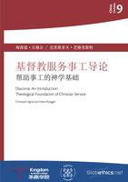 中国基督徒系列9:基督教服务事工导论 ——帮助事工的神学基础(中译本)