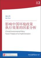 中国伦理系列2: 影响中国环境政策执行效果的因素分析