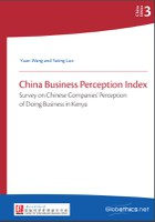 中国伦理系列3: 中国企业印象指数(英语)