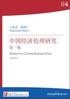 中国伦理系列4: 中国经济伦理研究第一集