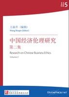 中国伦理系列5: 中国经济伦理研究第二集
