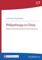 中国伦理系列7: 慈善在中国(英语)