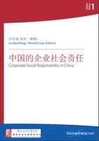 中国伦理系列1:中国的企业社会责任